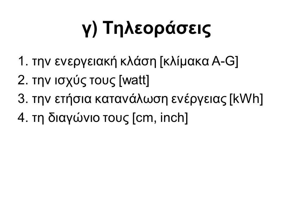 γ) Τηλεοράσεις 1. την ενεργειακή κλάση [κλίμακα A-G]